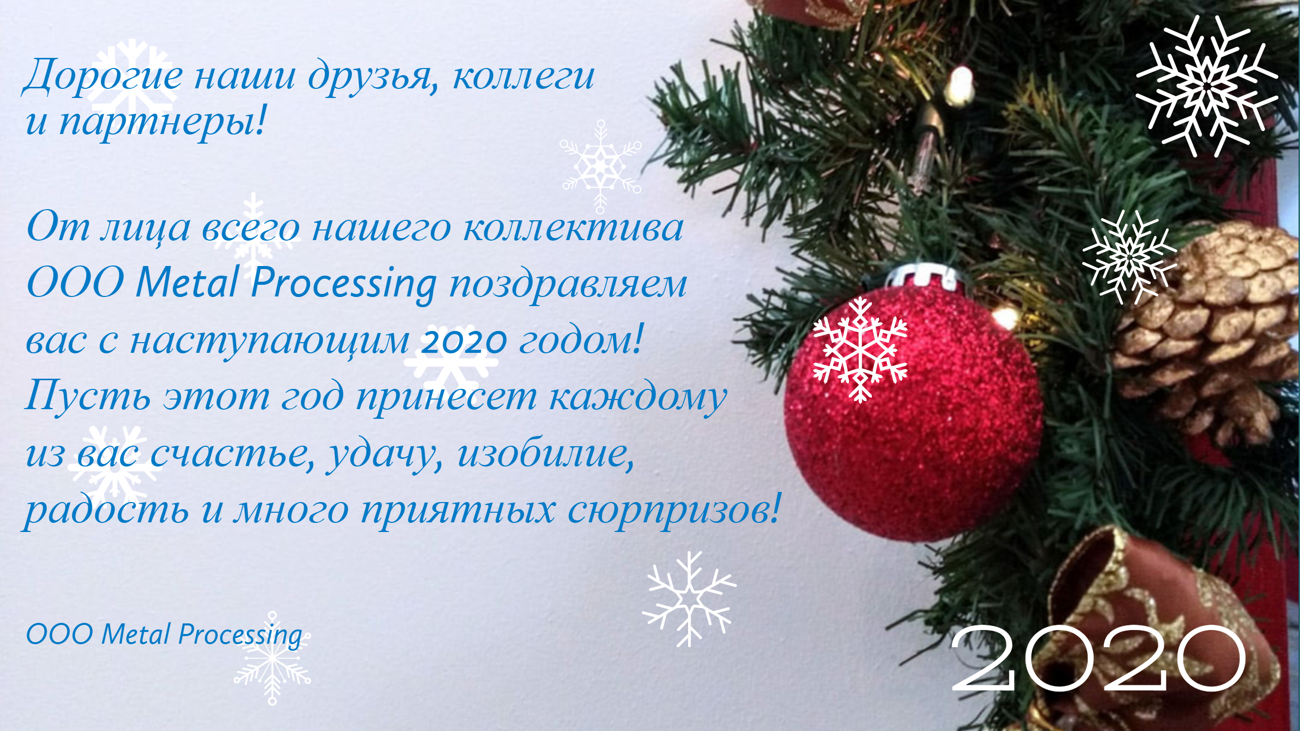2020 New Year Card ru